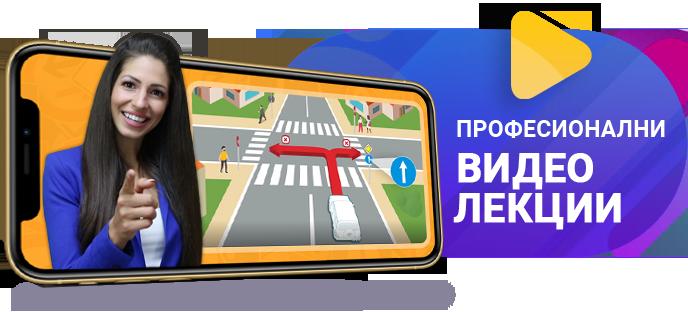 Професионални видео лекции